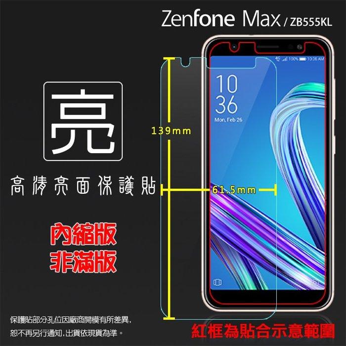 亮面螢幕保護貼 ASUS ZenFone Max (M1) ZB555KL X00PD 亮貼 亮面貼 保護膜 手機膜