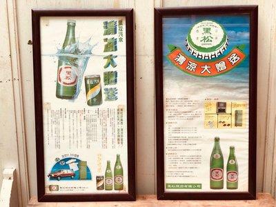 民國71、72年 黑松汽水 清涼大贈送 廣告海報含框 尺寸:58x30公分 兩張一組