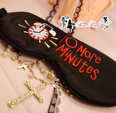 【RosePink】蠶絲眼罩♥10 more minutes Please在讓我賴床十分鐘啦♥時鐘款 贈收納袋 3M耳塞