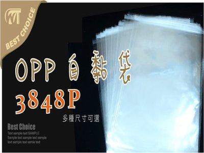 (另享88折方案) 含稅【OPP自粘袋 3848P】衣物.包包玩偶適用-另有多尺寸自黏袋.包裝材料.DM