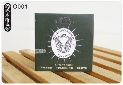 【琢木琦玉】O001 拭銀布 8cm*8cm 金銀首飾擦拭布/銀器拋光布