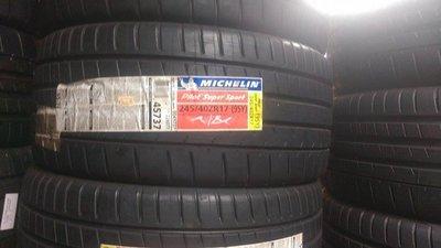 【台中歐美】米其林輪胎特價中PSS 225/45R17、245/40R17、215/40R18、225/40R18