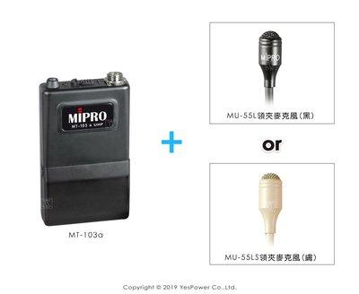 MT-103a MIPRO 原廠VHF佩戴式發射器+MU-55L/MU-55LS 原廠領夾式麥克風(二選一)