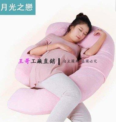 【王哥】孕婦枕護腰枕側臥枕孕婦枕頭側睡枕靠墊用品 多功能抱枕 第四代全新加長E型