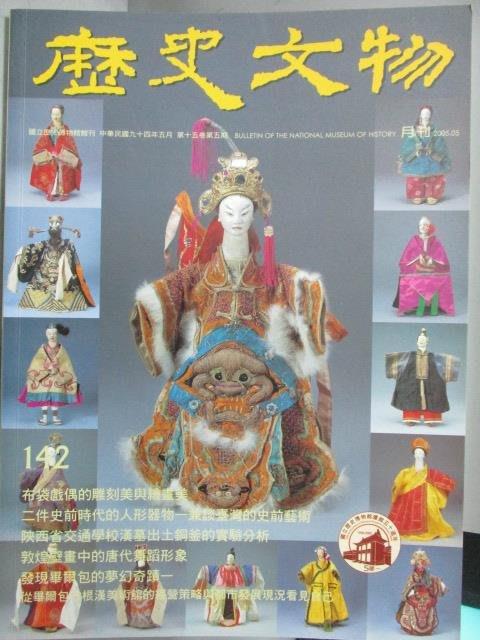 【書寶二手書T8/雜誌期刊_YCS】歷史文物_142期