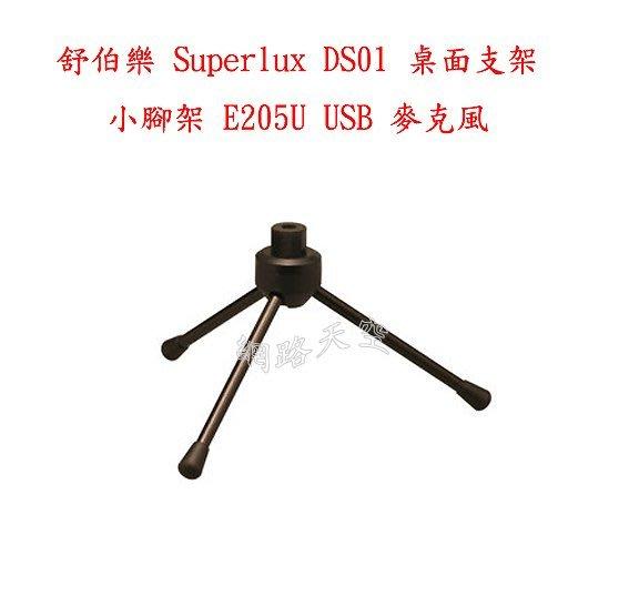 舒伯樂 Superlux DS01 桌面支架 小腳架 E205U USB 麥克風送166音效 SAMSON HM6