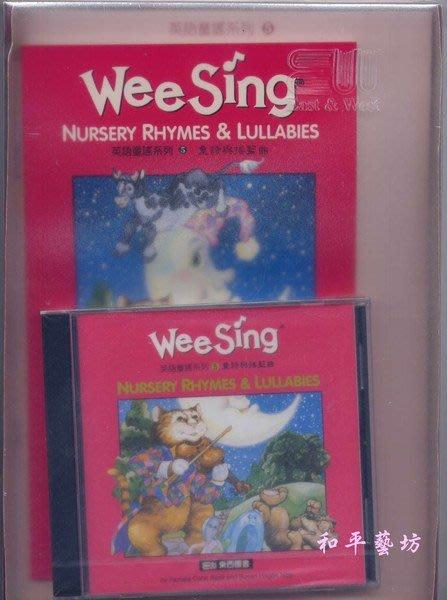 東西舊版英文童謠全新庫存品5折出清-童詩與搖籃曲 (書+CD)特賣193元起