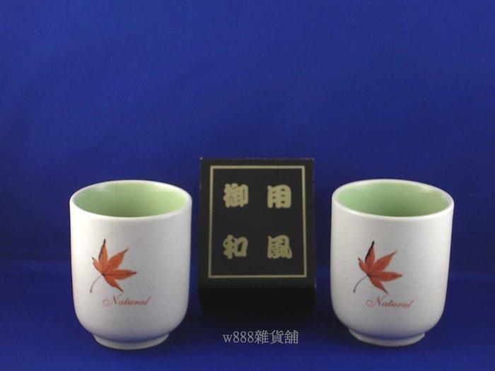 免運費【w888雜貨舖】特賣商品~*~日式和風5入楓葉瓷杯組~*~