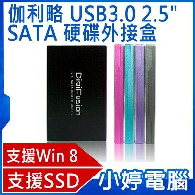"""【小婷電腦*硬碟外接盒】全新 伽利略 USB3.0 2.5"""" SATA HD-325U3S  Win8.1 支援SSD"""