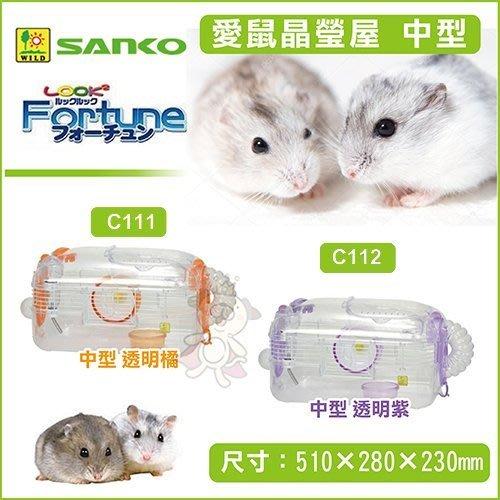 日本SANKO愛鼠晶瑩屋透明中型款《透明橘C111|透明紫C112》鼠籠 兩種可選 倉鼠適用