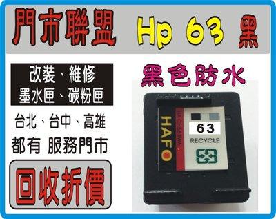 HP 63 黑色防水 (2顆免運) 環保匣 1110 2130 3630 4520 61/21/56/60/810 03