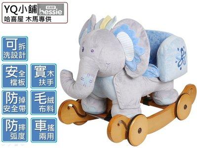 【YQ小舖】 早教 益智 玩具 兩用 搖椅 可拆洗 大象 搖馬 木馬 寶寶 玩具 搖搖椅 搖搖馬 搖搖象 木製