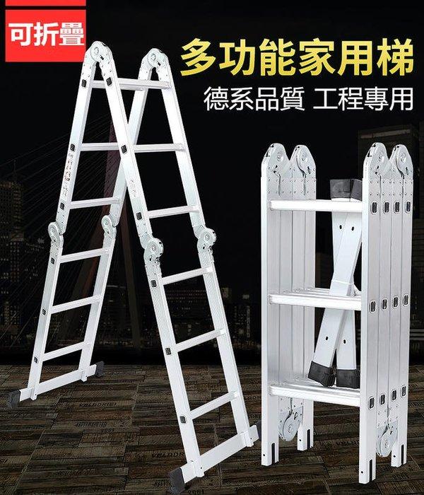 多功能 加厚加大關節 摺疊一字梯4折/12步梯/354CM 平台梯 人字梯 M字梯 橋型梯 伸縮梯 鋁合金工程梯 工作梯