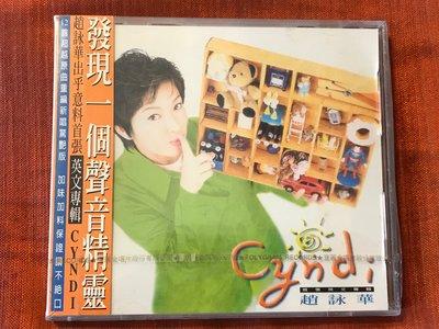 趙詠華-Cyndi (首張英文專輯)-全新未拆