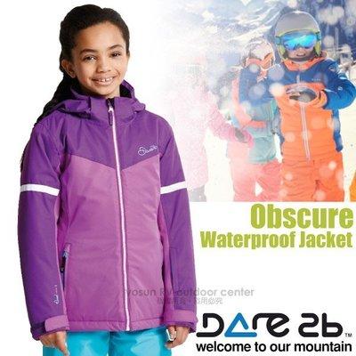 大里RV城市【英國 Dare2b】兒童/女童/男童 Obscure 防水透氣防風化纖連帽保暖外套.雪衣 DKP338