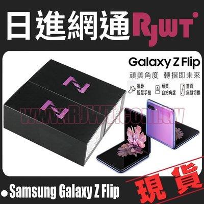 [日進網通微風店] SAMSUNG Z Flip F700F 摺疊螢幕貝殼機 下殺空機只要43590元  可續約攜碼新辦