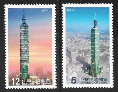 923【特484】95年『台北101郵票』原膠上品  1套2全