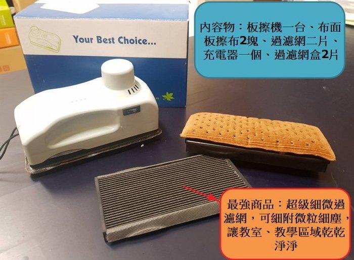 自動 電動 板擦機 吸筆灰板擦機 黑板 白板 板擦機 ~ 萬能百貨