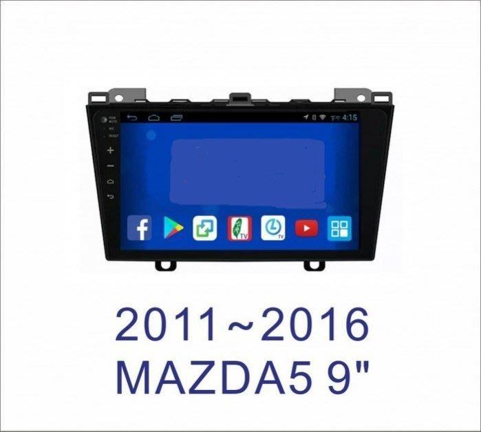 大新竹汽車影音 MAZDA 12年~MAZDA5 新馬五 安卓機 9吋螢幕 台灣設計組裝 系統穩定順暢