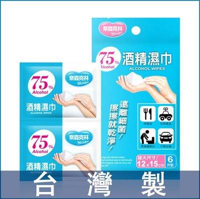 【ZENPU】超值組*12包*奈森克林75%酒精濕巾單片包6片/袋 台灣製/濕紙巾抗菌率達99.9%除異味/清潔立得清