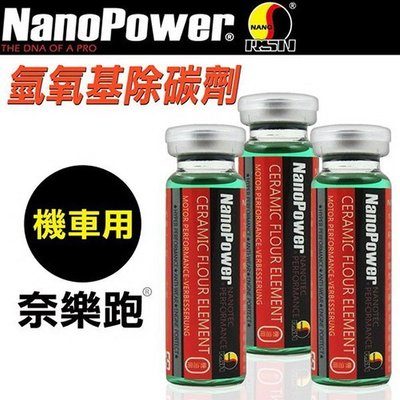 【NanoPower奈樂跑】 NP-03碳氟素 氫氧基除碳劑 (機車專用)-3入組