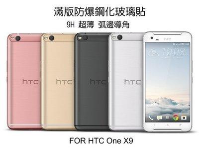 *PHONE寶*台灣廠商 HTC ONE X9 CP+ 滿版全屏鋼化玻璃貼 2.5D 9H硬度