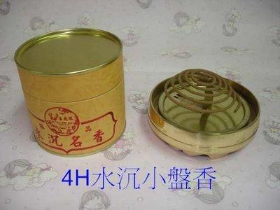 (製香達人)台北阿文師製香廠香品系列: ~(新順發) ~2H ~4H~特級水沉小盤香~香氣好
