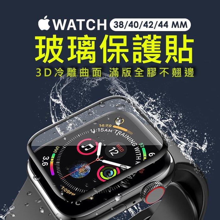 AppleWatch 10D滿版全膠玻璃保護貼 冷雕曲面鋼化膜 保護膜 玻璃貼 apple watch1 2 3 4代