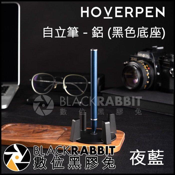數位黑膠兔【 Hoverpen 鋁製 自立筆 鋅合金 黑色底座 】 夜藍 鐵灰 無需充電 禮物 辦公 文具 原子筆