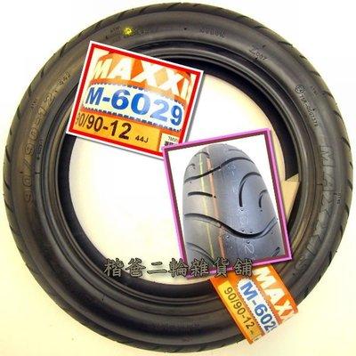 ☆楷爸二輪雜貨舖☆【正新 - 瑪吉斯輪胎 MAXXIS】M6029 90/90-12 44J  Jog Ciao