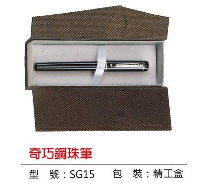 好時光廣告 奇巧鋼珠筆 精選名筆 高級對筆 客製化 印刷 雷雕 股東會 贈品 禮品