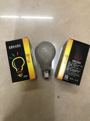 ※便利購※附發票 100W 鎢絲燈泡 台灣日光燈 110v 白織燈泡 磨砂 E27