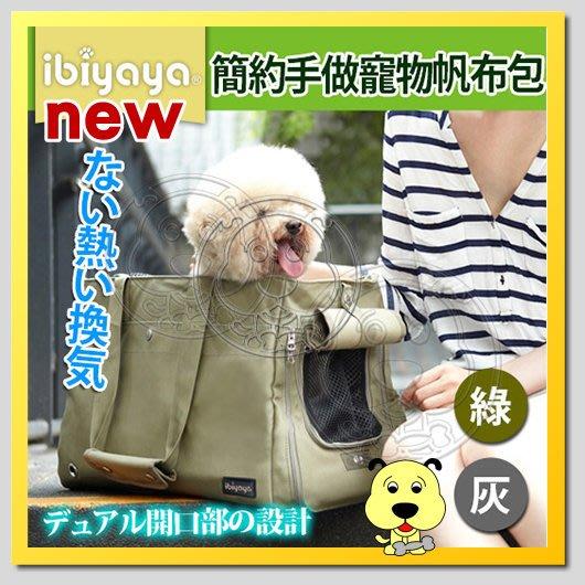 【幸福培菓寵物】IBIYAYA 依比呀呀《簡約手做》 FC1428寵物帆布包 特價1229元