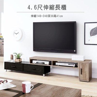 【全台傢俱批發】HY-21 肯特 古橡色 4.6尺伸縮電視櫃 台灣製造 傢俱工廠特賣
