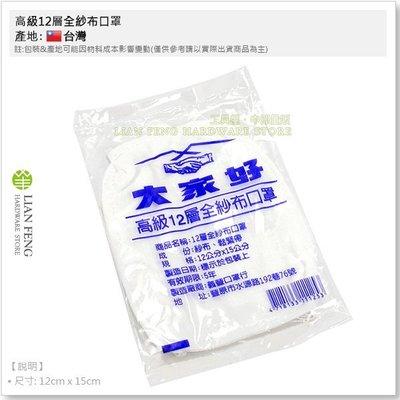 【工具屋】*含稅* 大家好 高級12層全紗布口罩 紅盒-零售 清潔 防塵 木工 作業 遮蔽 可重覆使用 台灣製