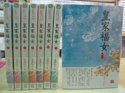 【博愛二手書】文藝小說   皇家福女1-8(完)  作者:薔薇初雪  ,定價2000元,售價1200元