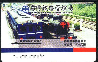 ☆愛蜜麗的收藏世界☆【鐵路票卡】鐵路自動售票機購票卡(3CB)1全