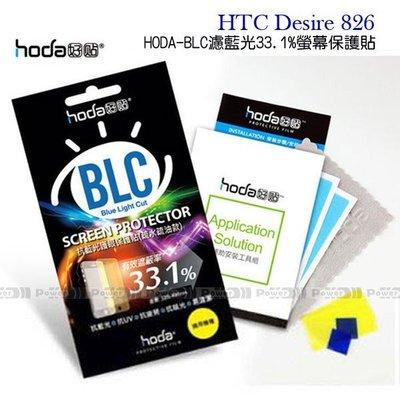威力國際˙HODA-BLC HTC Desire 826 濾藍光33.1%保護膜/ 保護貼/ 螢幕貼/ 螢幕膜/ 抗刮亮面高透光 台北市