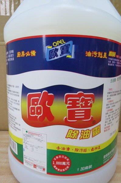 ◎╮柚柚的店╭◎【0069】歐寶N%除油靈4000ml(台灣製造)廚房清潔 清潔劑 洗潔劑 去油污垢