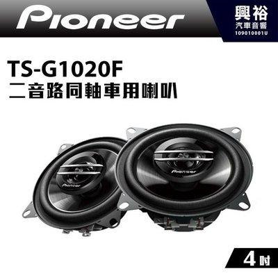 ☆興裕☆【Pioneer】4吋 二音路同軸車用喇叭TS-G1020F*210W大功率.先鋒公司貨