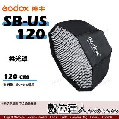 【數位達人】Godox 神牛 SB-US-120 折傘式 八角 柔光罩 附網格 Bowens接座 / 蜂巢罩 無影罩