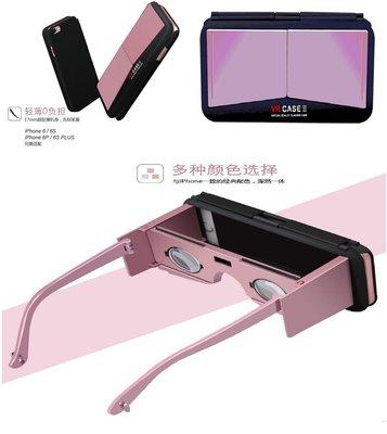 VR case II/ 眼鏡手機殼/ 既是手機殼也是VR更是眼鏡/ VR最新體驗/ 隨身攜帶/ 3D視野 台北市