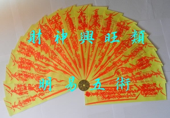 【明易風水中心】招財符-財神興旺類
