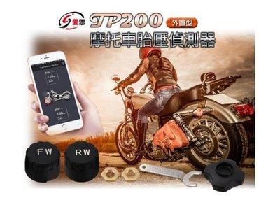 【小樺資訊】開發票 胎壓 IS 愛思 TP200 胎壓偵測器 外置型 藍牙連線 多車種適用 安裝輕鬆 APP即時查看