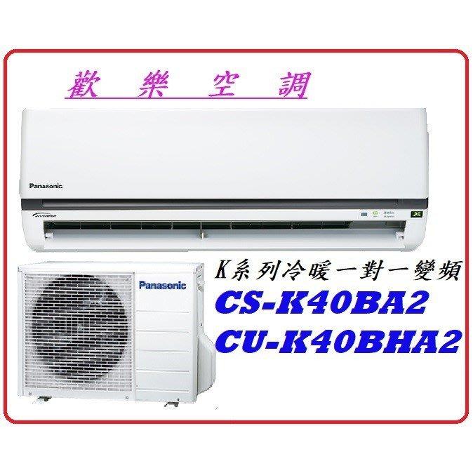 ❆歡樂空調❆Panasonic國際冷氣/K系列冷暖/變頻冷氣/CS-K40BA2/CU-K40BHA2