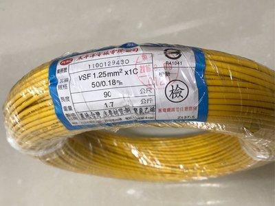 太平洋電纜 電線 黃色單芯線 VSF 1.25mm 單芯控制線  單芯絞線 1.25mm 電線 單心線 單心絞線 延長線  電源線  1尺-30公...