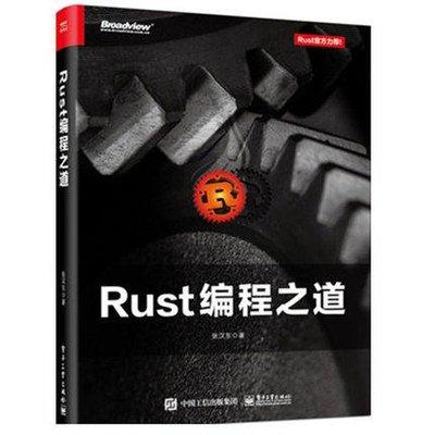 簡體書B城堡 Rust編程之道  ISBN13:9787121354854 出版社:電子工業出版社 作者:張漢東