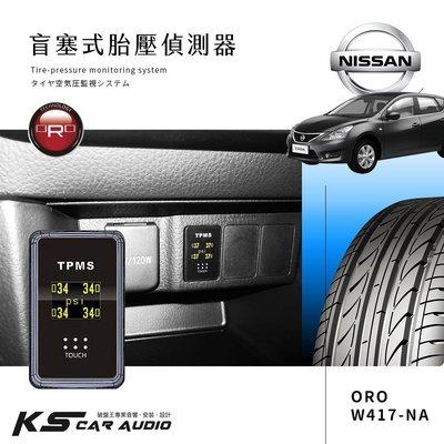 T6r【ORO W417-NA】NISSAN車系專用盲塞型胎壓偵測器-自動定位款 台灣製|岡山破盤王