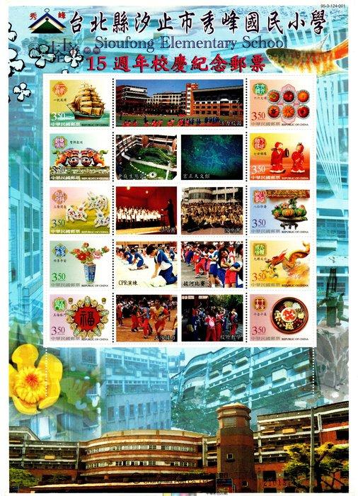 (個人化郵票42)台北縣汐止市秀峰國民小學15週年校慶紀念郵票