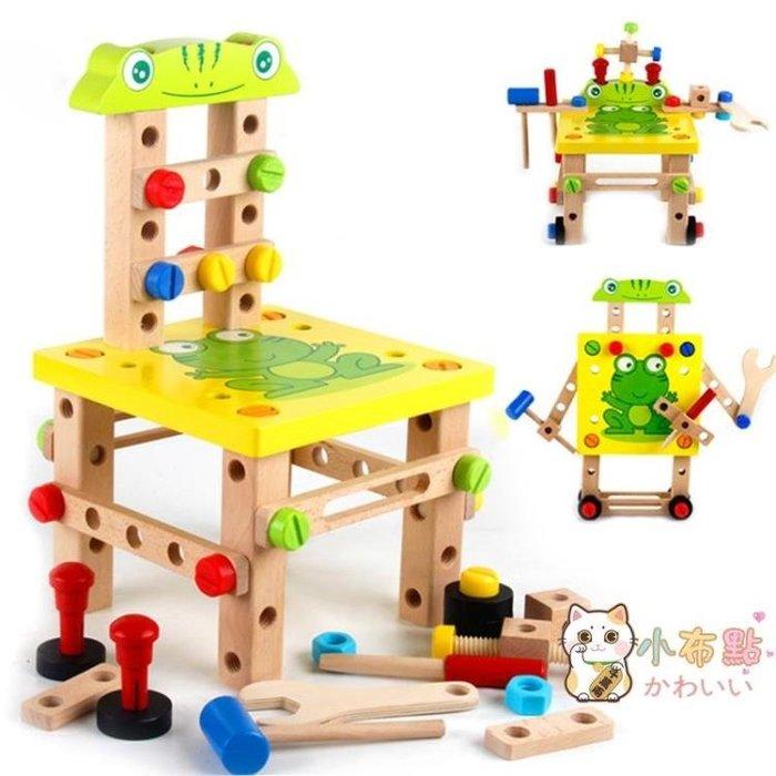兒童螺母拆裝組合玩具早教益智力木制寶寶組裝椅子玩具動手工玩具